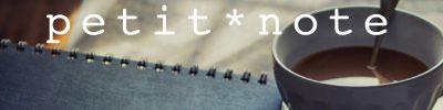 petit*note暮らしの中の雑記