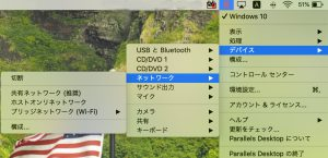 Parallels DesktopでNas認証